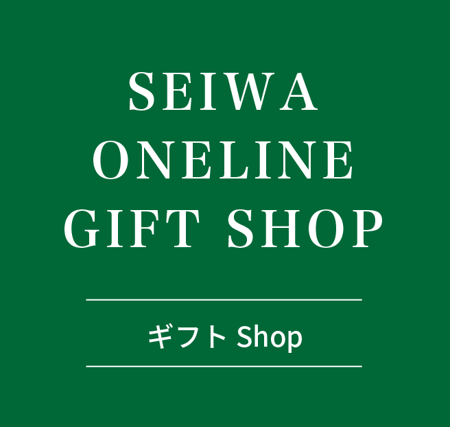 SEIWA ONELINE GIFT SHOP