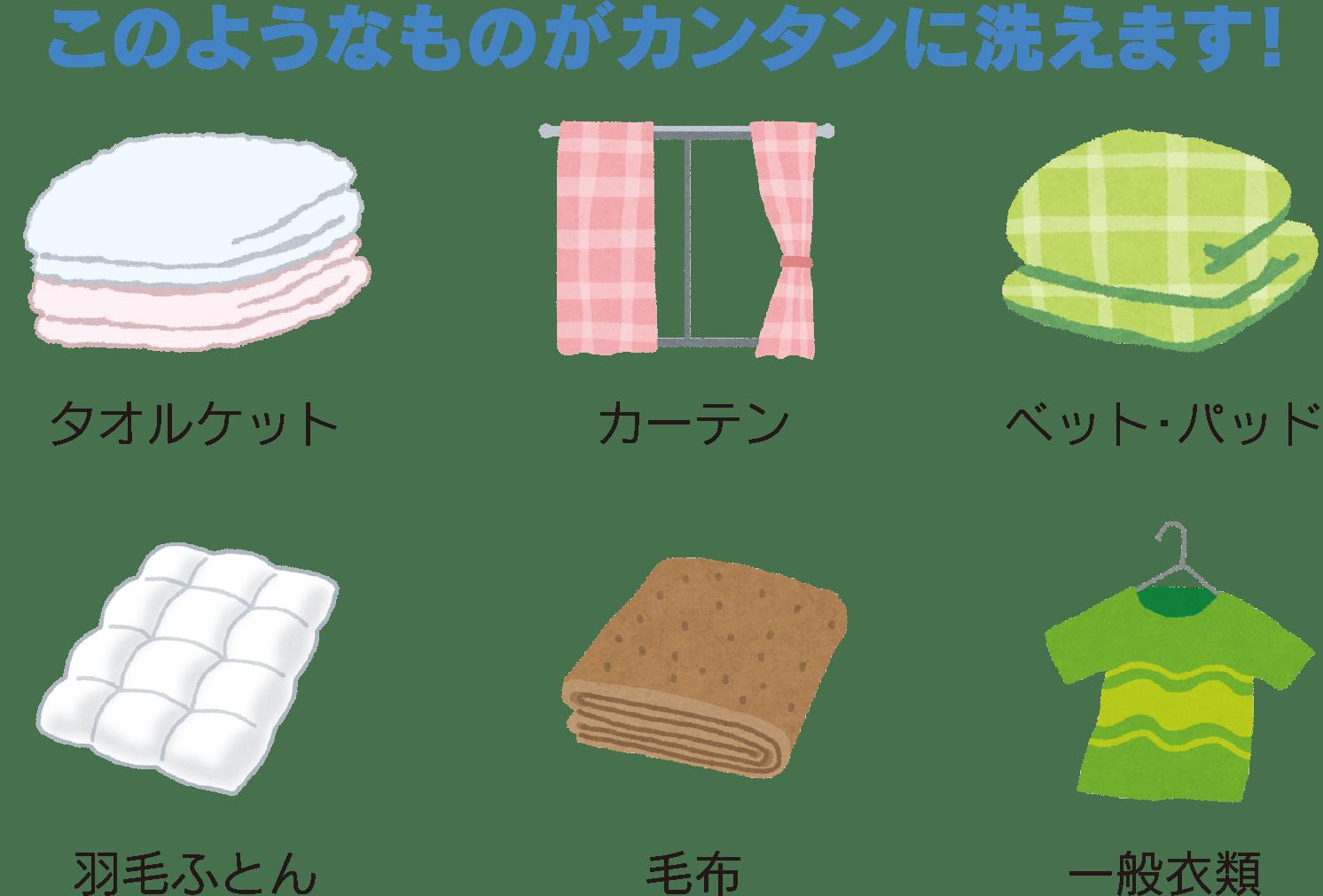 このようなものがカンタンに洗えます! タオルケット カーテン ベッド・バット 羽毛ふとん 毛布 一般衣類