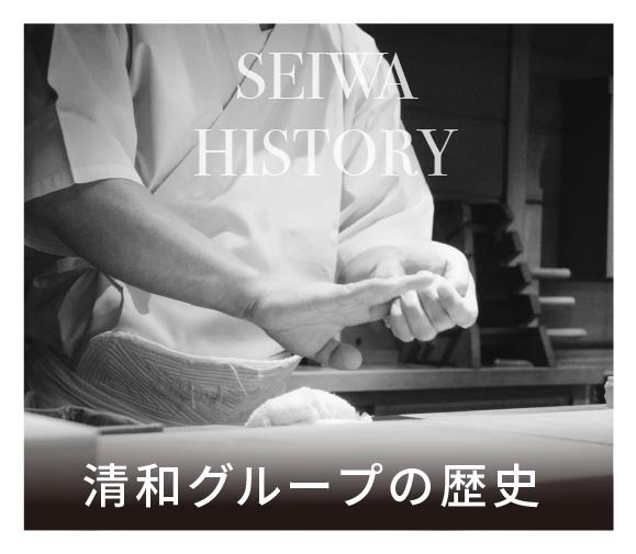 清和グループの歴史