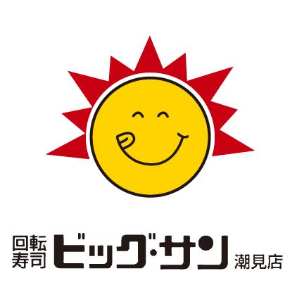 回転寿司ビッグ・サン潮見店