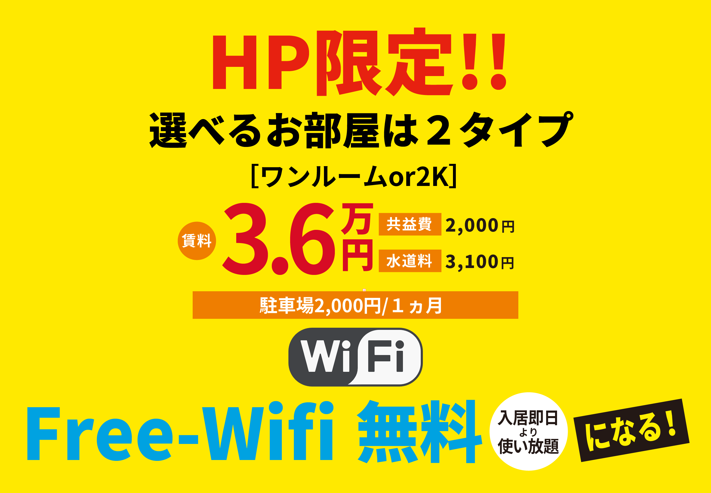 HP限定!! 選べるお部屋は2タイプ ワンルームor2K 賃料3.6万円