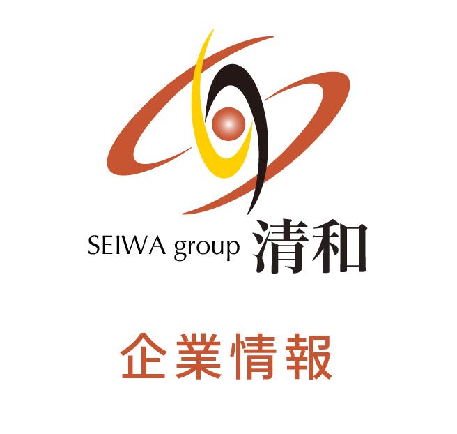 SEIWA group 清和 企業情報
