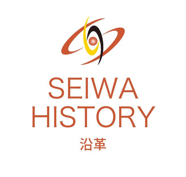 SEIWA HISTORY 沿革