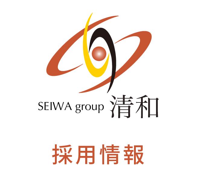 SEIWA group 清和 採用情報