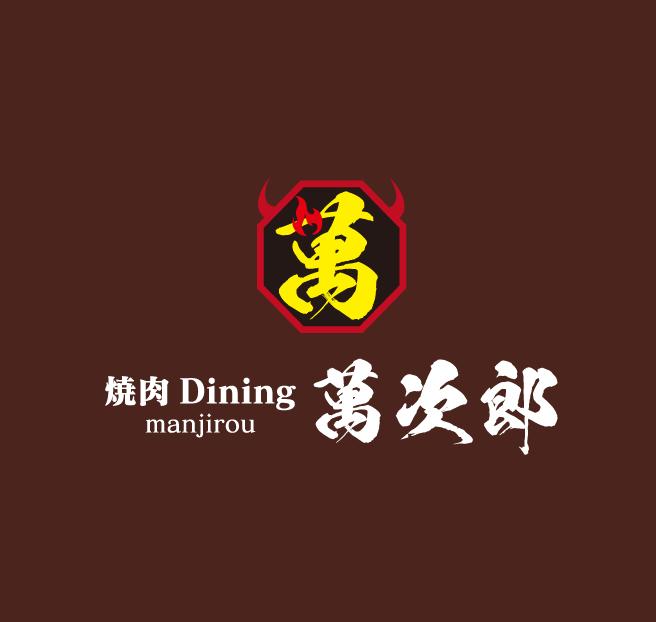 焼肉Dining萬次郎