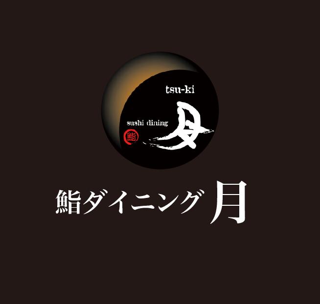 鮨ダイニング月