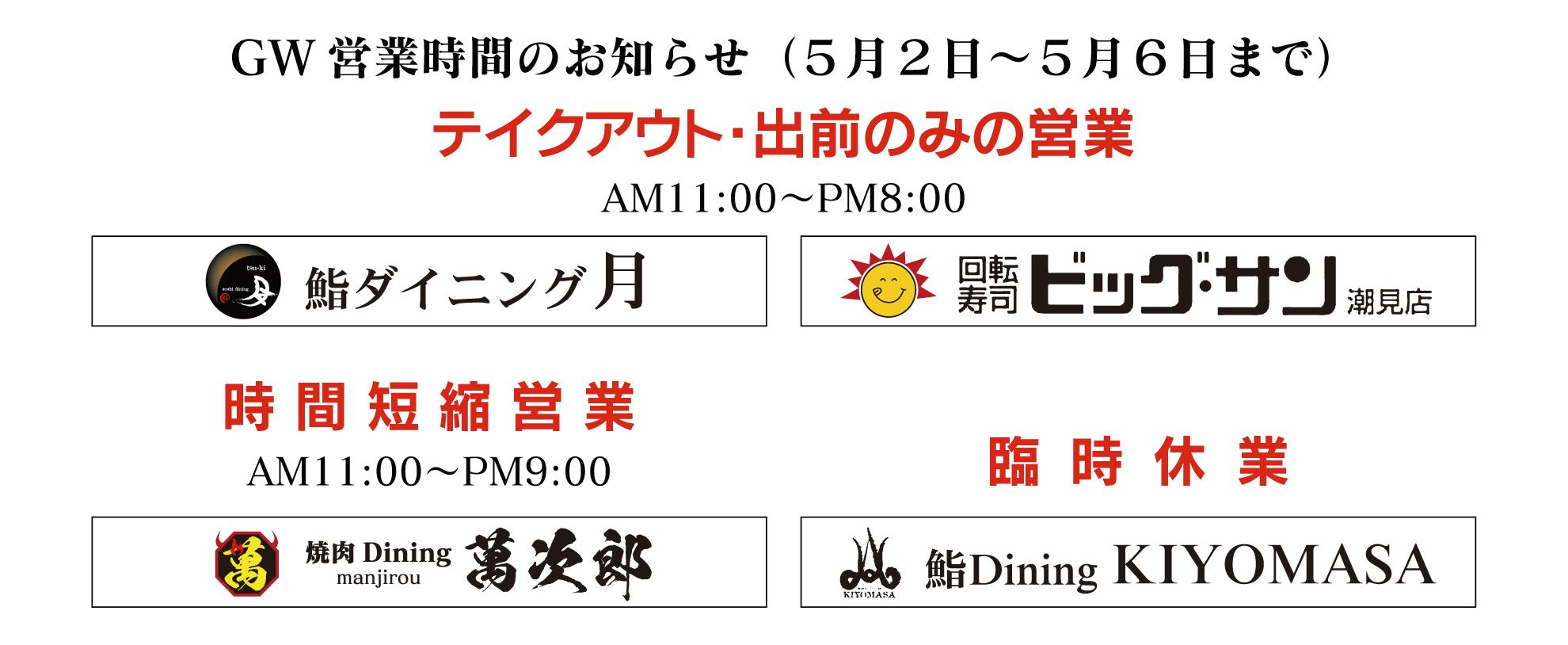 GW営業時間のお知らせ(5/2〜5/6)