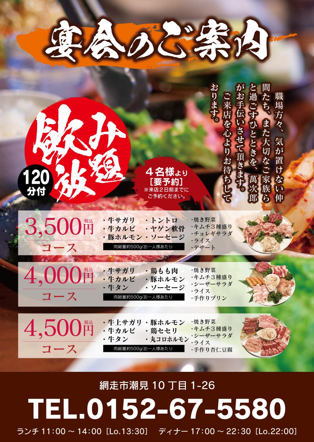 焼肉ダイニング萬次郎宴会画像